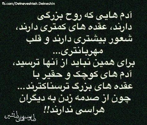 دل نوشته01