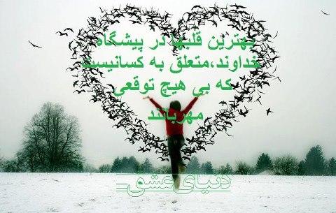 دل نوشته28