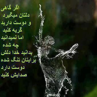 دل نوشته39